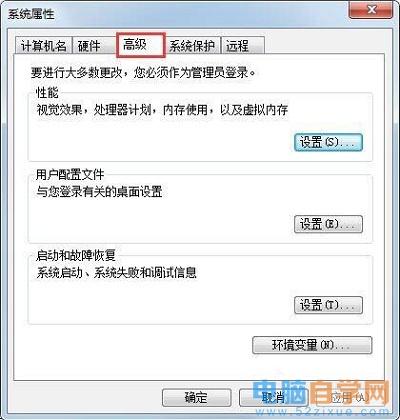 win7电脑设置系统性能优化的操作步骤