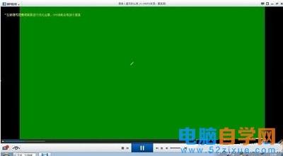win7用户使用暴风影音出现绿屏的解决方法