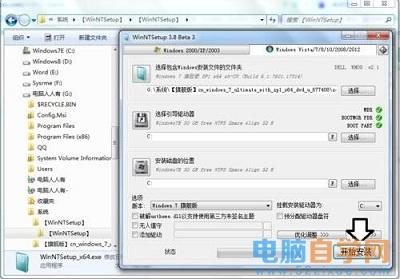 win7系统提示无效的windows映像的解决方法