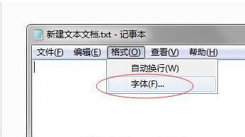 win7电脑记事本更改字体的操作步骤