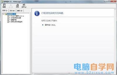 win7电脑chm文件打开的操作方法