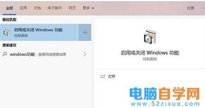 """809版win10系统当中沙盒功能开启的方法"""""""