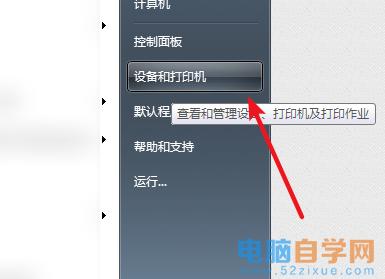 连接共享打印机出现0xc00000bcb错误代码解决方法