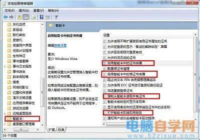 win7系统取消智能卡服务的操作方法