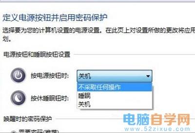 win7系统禁用power键的操作方法
