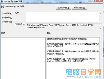 win7系统禁止网页弹出下载提示窗口的操作方法