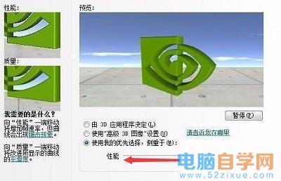 N卡设置提高fps的具体操作方法