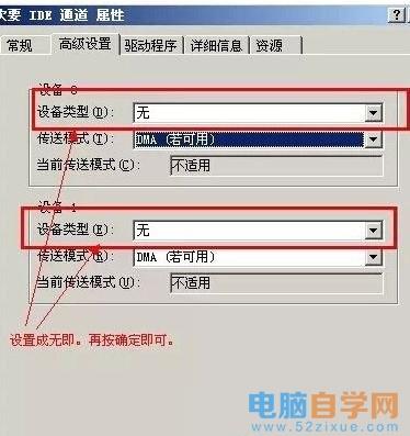 win7系统IDE通道自动检测过久具体解决方法