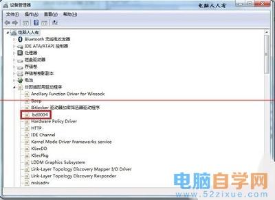 Win7系统开机出现蓝屏提示bd0004.sys的具体解决方法