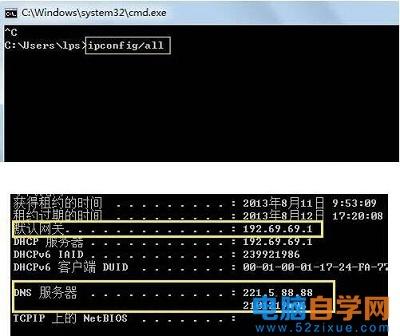 win7电脑ping网速的操作步骤