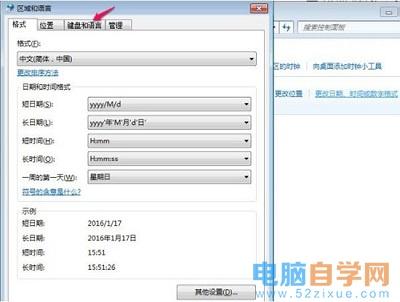 win7电脑删除默认输入法的操作步骤