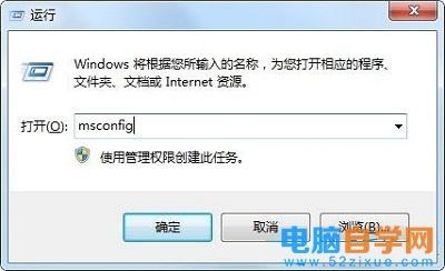 Win7系统进行干净启动的具体操作方法
