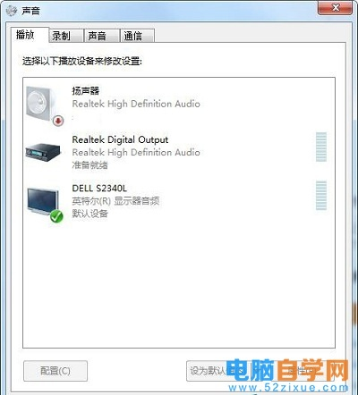 Win7系统下扬声器一个有声一个无声的具体解决方法