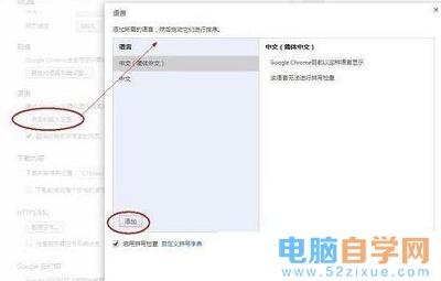 Win7系统下Google浏览器设置语言的具体操作方法