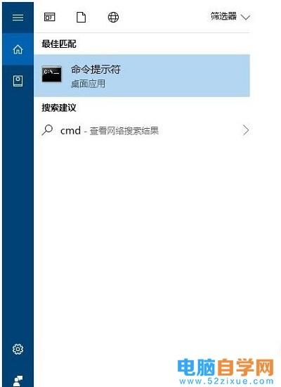 Win10系统修改磁盘格式的方法