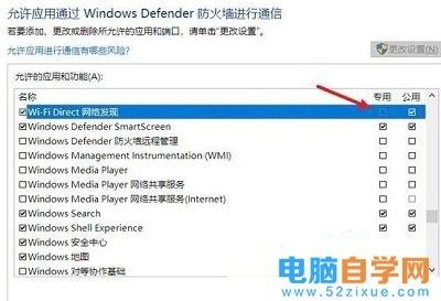"Win10中防火墙Wi- Fi Direct网络发现无法勾选""专用"