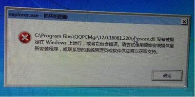 win7系统提示explorer.exe损坏的图像解决方法