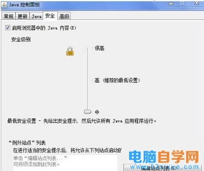 Win10系统浏览网页出现无法加载java的具体解决方法
