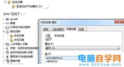 Win7系统中设备管理器出现未知设备msft0101的具体