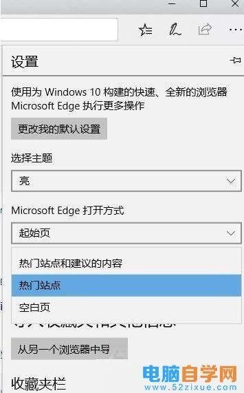 Win10系统edge浏览器点击地址栏就会出现热门站点取消的具体解决方法