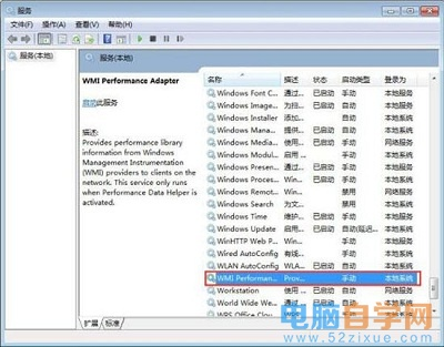 win7电脑禁用wmi服务的操作步骤