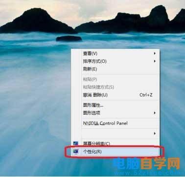 win8系统添加控制面板图标的操作方法