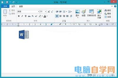 win8系统写字板插入图片的操作方法
