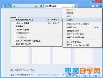 win8系统清理ie浏览记录的操作方法