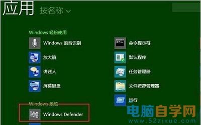 win8系统禁用defender的操作方法