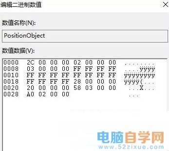 Win10系统调整UWP窗口大小和位置的具体操作方法