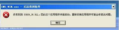 XP系统打开软件提示没有找到d3dx9 26.dll的解决方法