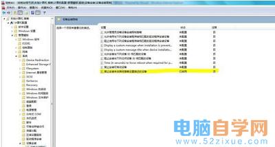 win7系统只能识别指定u盘的操作方法