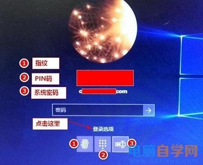 win10系统设置指纹登陆的具体方法