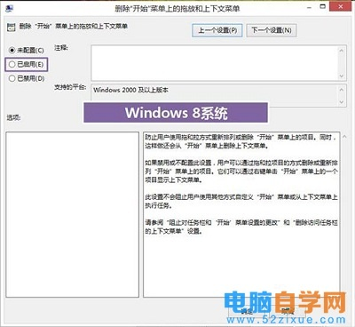 win8系统防止开始屏幕磁贴被改动的操作方法