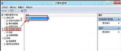 win8系统删除多余账户的操作步骤