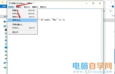 win10系统删除tmp文件的方法步骤