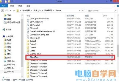 Win7系统下玩LOL提示缺少关键配置yasuo的解决方法