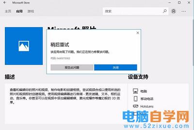 Win10系统使用商店下载应用提示0x80070002错误代码的具体解决方法