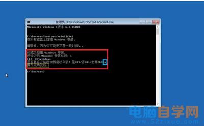 解决使用U盘装系统出现0xc0000034错误的解决方法