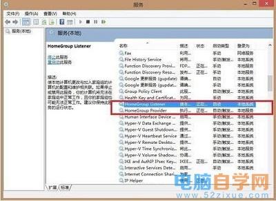 win8系统硬盘读写频率太高的解决方法
