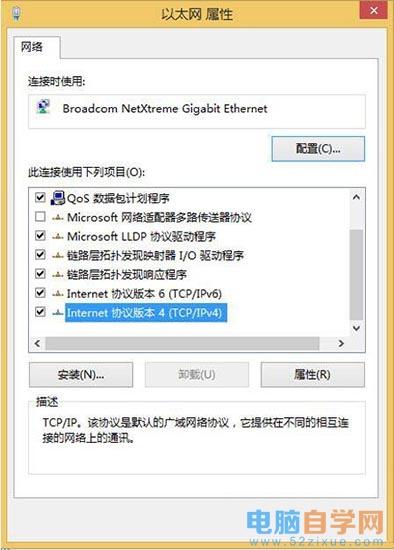 win8系统修改IP地址无法保存的解决方法