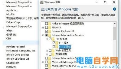 win10系统搭建FTP服务器的操作步骤