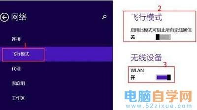 win8系统停用无线网络连接的操作方法