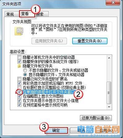 win7系统文件夹假死的解决方法