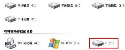 U盘当光驱使用的方法教程