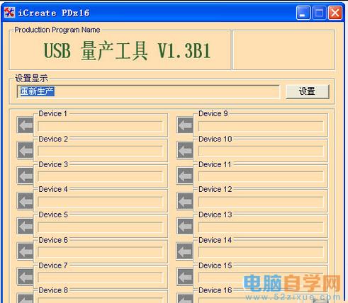 几款比较好用的U盘修复工具