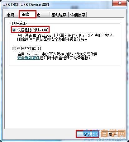 通过禁用写入缓存功能减少U盘损坏情况的方法