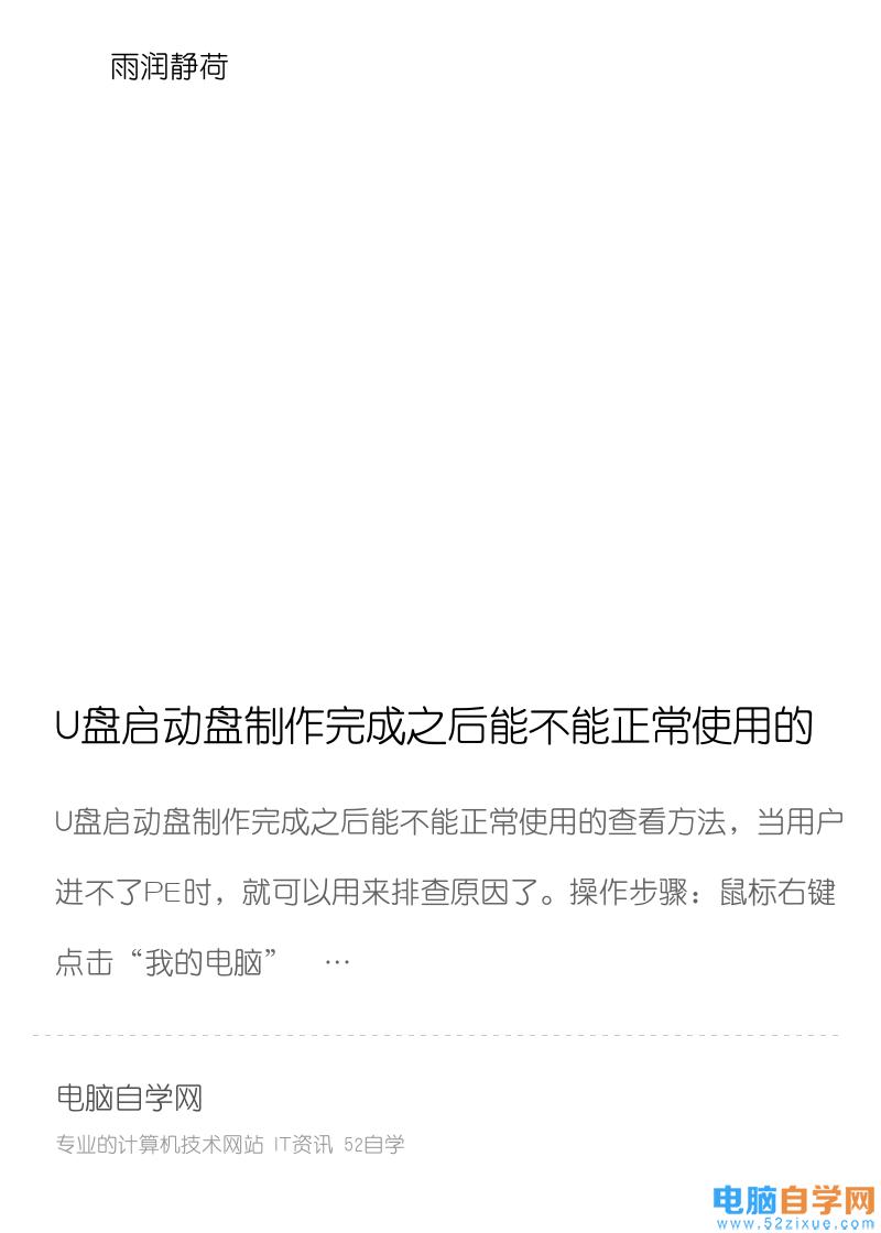 U盘启动盘制作完成之后能不能正常使用的查看方法分享封面