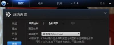 Win7系统迅雷看看黑屏但是有声音怎么办