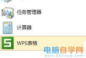Win8系统传统开始菜单的添加方法